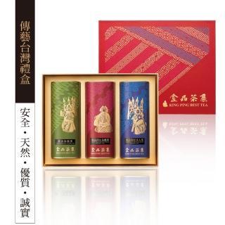 【金品茶集】傳藝台灣三入茶禮(高山烏龍茶+極品高山烏龍茶+極品貴妃美人茶)