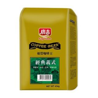 【廣吉】黃金義式咖啡豆(1磅)