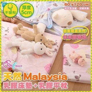 【Embrace英柏絲】5cm 馬來西亞乳膠 嬰兒床墊+乳膠枕 精梳美國棉表布 幼稚園午睡(粉-羊羊夢奇地-床墊+枕頭)