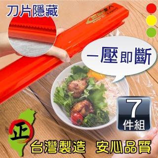 【豪割達人】台灣製-專利可調式兩用款保鮮膜切割器(4入)