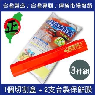 【豪割達人】台灣製-專利可調式兩用款保鮮膜切割器(10入)