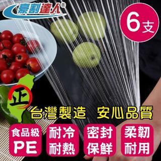 【豪割達人】台灣製-PE無毒保鮮膜(6入)