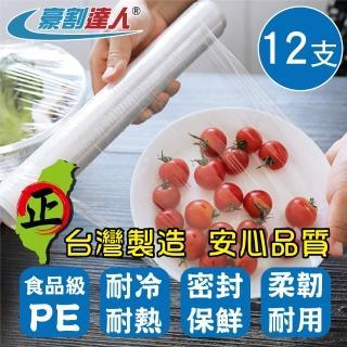【豪割達人】台灣製-PE無毒保鮮膜(12入)
