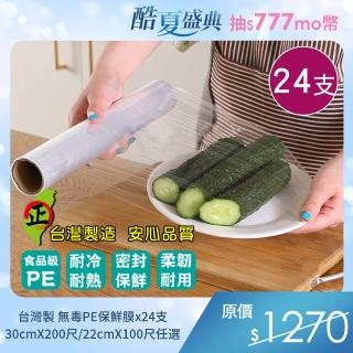 【豪割達人】台灣製-PE無毒保鮮膜(24入)