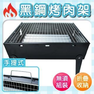 【露營烤肉】黑鋼烤肉架(一體成形 無需組裝 折疊收納 可重複使用)