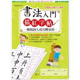 【世一】書法入門描紅字帖2-歐陽詢九成宮醴泉銘