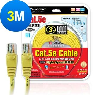 【MAGIC】Cat.5e Hight-Speed 網路線(3M)