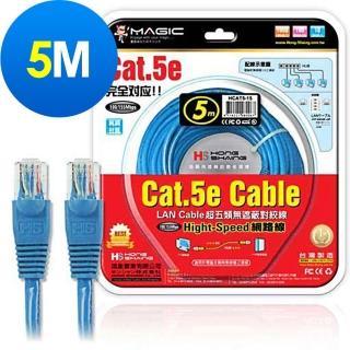 【MAGIC】Cat.5e Hight-Speed 網路線(5M)