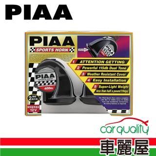 【日本PIAA】HO8E 黑色汽車喇叭 雙端子(500-600HZ)