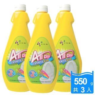 【多益得】All clean浴室馬桶水垢清潔劑(550g)x3入