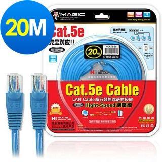 【MAGIC】Cat.5e Hight-Speed 網路線(20M)