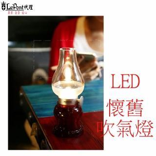 【LEPONT】USB阿拉丁吹控感應懷舊LED燈