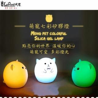 【LEPONT】七彩萌寵矽膠燈