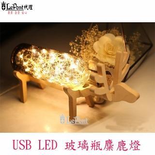 【LEPONT】北歐3D立體 USB LED 創意玻璃瓶麋鹿燈-煙灰按鈕