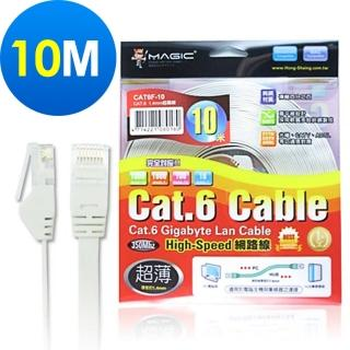 【MAGIC】Cat.6 超薄 Hight-Speed 網路線(10M)
