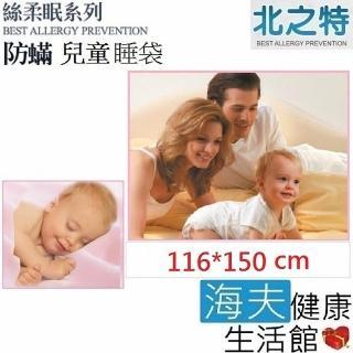 【北之特】防蹣寢具_兒童睡袋_E2絲柔眠(116*150 cm)