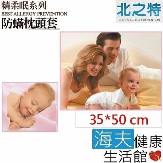【北之特】防蹣寢具_枕套_E3精柔眠_嬰兒(35*50 cm)
