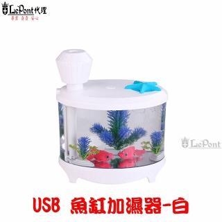 【LEPONT】USB 魚缸燈加濕器