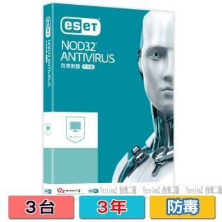 【ESET NOD32】Antivirus(三台3年版)