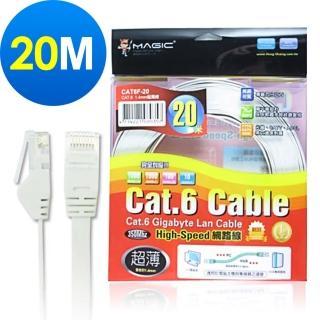 【MAGIC】Cat.6 超薄 Hight-Speed 網路線(20M)