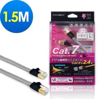 【MAGIC】Cat.7 FTP光纖網路極高速扁平網路線-1.5M(專利折不斷接頭)