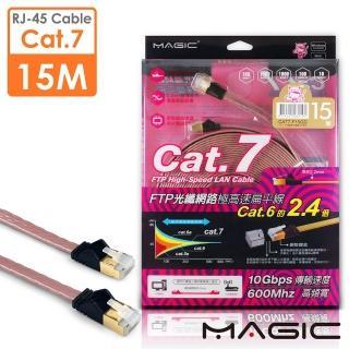 【MAGIC】Cat.7 FTP光纖網路極高速扁平網路線-15M(專利折不斷接頭)
