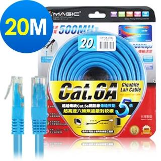 【MAGIC】CAT.6A 超高速傳輸網路線-20M(圓線)