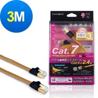【MAGIC】Cat.7 FTP光纖網路極高速扁平網路線-3M(專利折不斷接頭)
