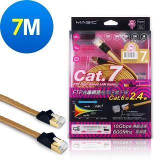 【MAGIC】Cat.7 FTP光纖網路極高速扁平網路線-7M(專利折不斷接頭)