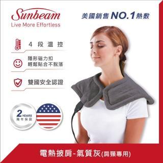 【2/13-3/12滿額抽豪禮】美國Sunbeam電熱披肩(氣質灰)