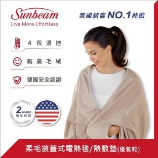 【2/13-3/12滿額抽豪禮】美國Sunbeam柔毛披蓋式電熱毯(優雅駝)