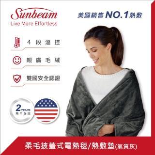 【2/13-3/12滿額抽豪禮】美國Sunbeam柔毛披蓋式電熱毯(氣質灰)