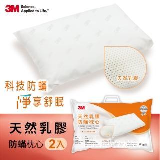 【3M】淨呼吸健康防蹣枕心-天然乳膠枕(超值2入組)