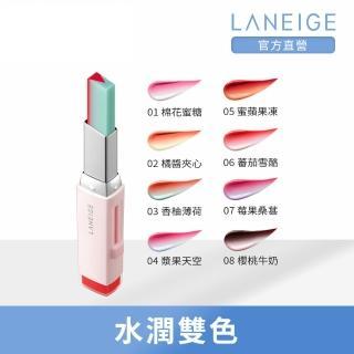 【LANEIGE 蘭芝】超放電晶潤雙色唇膏
