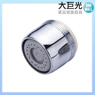 【大巨光】臉盆水龍頭配件(TAP-00510001)