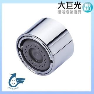 【大巨光】臉盆水龍頭配件(TAP-00510004)