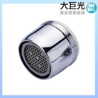 【大巨光】臉盆水龍頭配件(TAP-00510006)