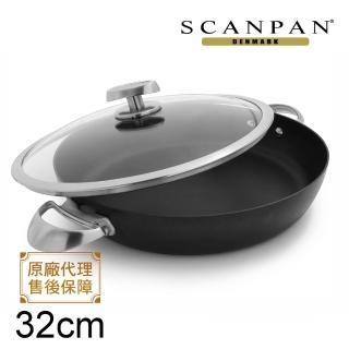 【丹麥SCANPAN】思康PRO IQ系列平底鍋含蓋32CM(電磁爐可用)