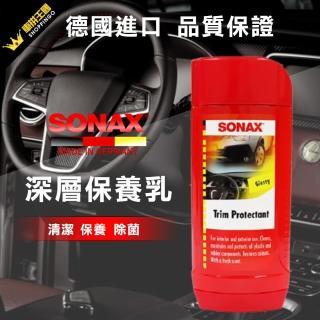 【SONAX】舒亮深層皮革乳(luxgen納智捷 hyundai現代 honda本田 MAZDA馬自達 toyota 豐田)