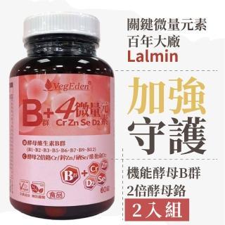【光量生技】機能酵母錠-維生素B群+鉻60錠(2罐入)