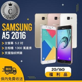 【SAMSUNG 福利品】A5 2016年版 A510Y 智慧型手機(加贈 9H鋼化保護貼&透明保護套)