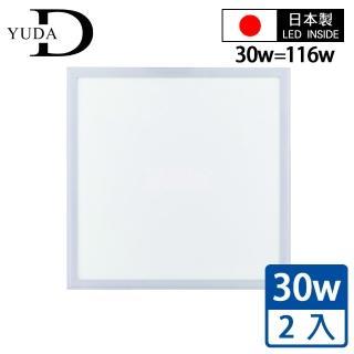 【YUDA 悠達】日本製日亞化LED輕鋼架平板燈(有邊框二入)