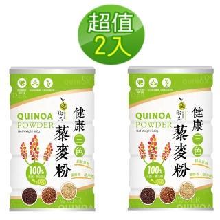 【御品能量】三色高纖藜麥粉 2入組(360g/罐)