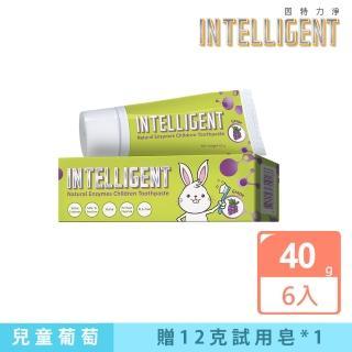 【因特力淨】兒童酵素牙膏(40g  葡萄口味*6入-贈愛草學12克試用皂)