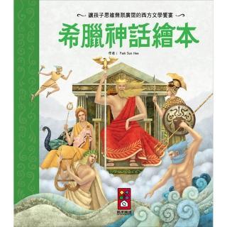 【風車圖書】希臘神話繪本