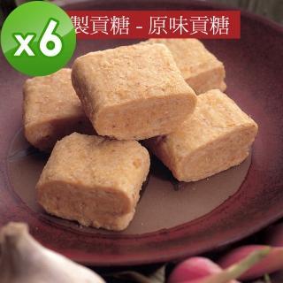 【聖祖貢糖】原味貢糖(12入/包)*6入