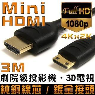 【K-Line】Mini HDMI to HDMI 1.4版 影音傳輸線(3M)