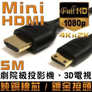 【K-Line】Mini HDMI to HDMI 1.4版 影音傳輸線(5M)