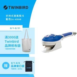 【日本TWINBIRD】手持式蒸氣熨斗SA-4084B藍(日本質感系小家電)