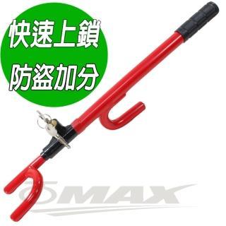 【omax】超值汽車方向盤鎖(12H)